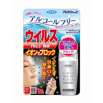 Антивирусный спрей из Японии для детей и взрослых VIRUS ION DE BLOCK Allele Shut