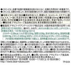 Комплекс антиоксидантов (витамины С, Е, А) Dear Natura Asahi