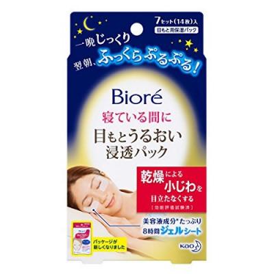 Японские увлажняющие ночные патчи Biore