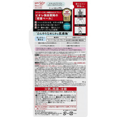 Солнцезащитный спрей Biore UV Athlizm Skin Protect  Spray SPF 50+ PA ++++