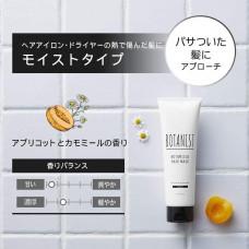 Увлажняющая маска для волос BOTANIST MOIST с экстрактом растений