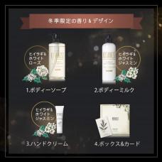 Ботанический зимний набор для ухода за телом с кремом для рук BOTANIST