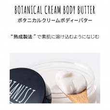 Крем-масло для тела BOTANIST