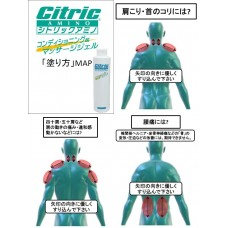 Массажный гель с амино-комплексом Coating Citric Amino