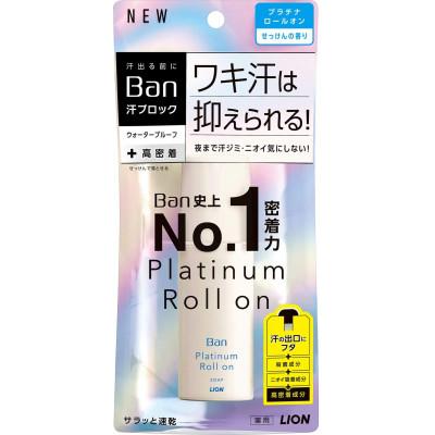 Японский платиновый шариковый дезодорант-антиперспирант LION Ban