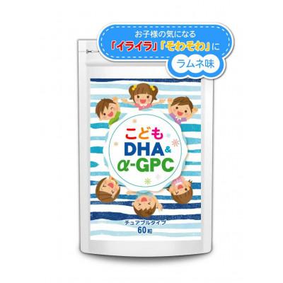 Японский комплекс для детского развития и концентрации внимания DHA & α-GPC