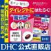 Японский коэнзим Q10 Direct DHC