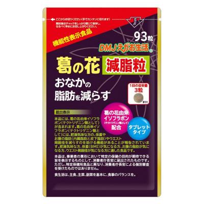 Японский комплекс для уменьшения жировых отложений в области живота