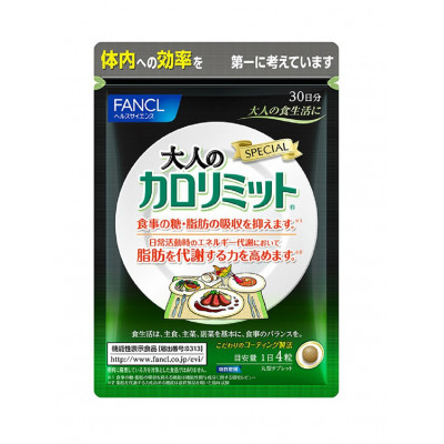 Японский растительный комплекс для сжигания калорий с добавлением черного имбиря Fancl