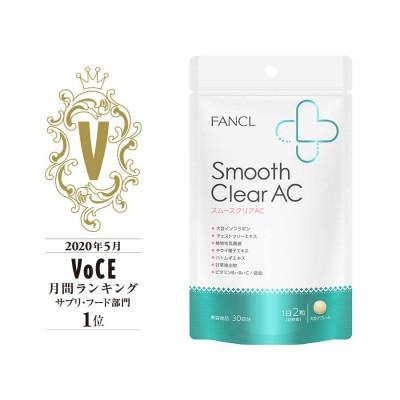 Японская биодобавка для очищения кожи лица Fancl Smooth Clear AC