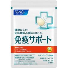 Комплекс для поддержания иммунитета Immune Support Fancl