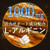 Японский аргинин MAX1000 FINE JAPAN