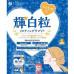 Японский комплекс для кожи с коллагеном, экстрактом ананаса, ферментами растений и витаминами FINE JAPAN
