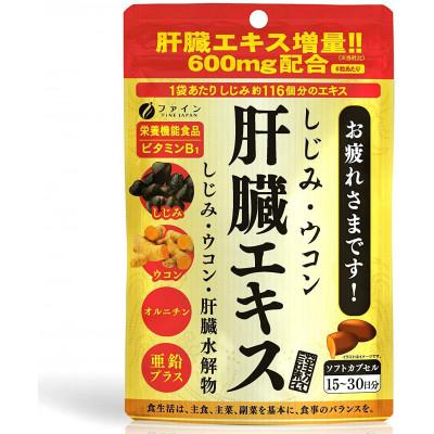 Японский комплекс для печени с куркумой, с экстрактом печени, цинком и орнитином Gold Shijimi FINE JAPAN