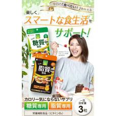 Комплекс для похудения с блокировкой жира Calorie Lindful Lipid FINE JAPAN