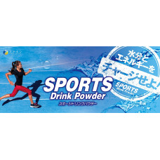 Спортивный напиток с витамином С, магнием и кальцием Sports Drink Powder FINE JAPAN