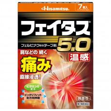 Обезболивающий пластырь для плеч с разогревающим эффектом Hisamitsu