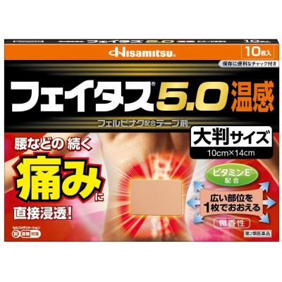 Японский обезболивающий пластырь для поясницы с разогревающим эффектом Hisamitsu