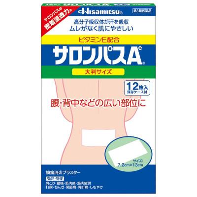 Японский пластырь от боли Salon Pass Ae