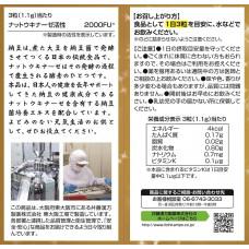 Наттокиназа 2000FU на 2 месяца Itoh