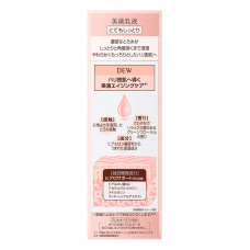 Увлажняющая эмульсия KANEBO Dew Emulsion