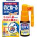 Японский детский спрей от боли в горле детям от 2-х лет со вкусом клубники