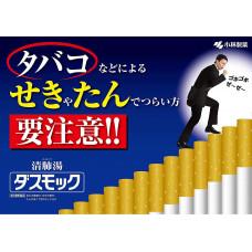 Комплекс для очистки бронхов Dasmock Kobayashi
