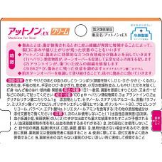 Крем от шрамов Aton EX Cream