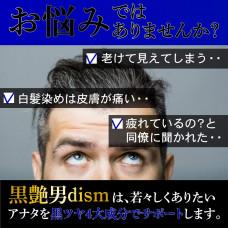 Комплекс против седины волос Dism