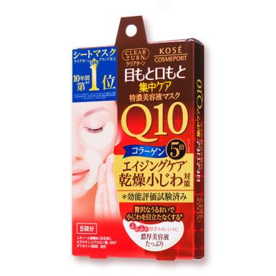 Японские патчи для кожи вокруг глаз c коэнзимом Q10 Kose
