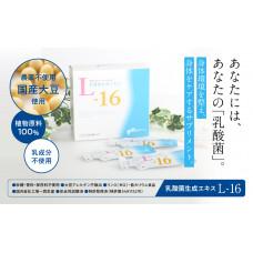 Экстракт кисломолочных бактерий Lactis L-16