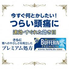 Болеутоляющее и жаропонижающее средство Bufferin Premium