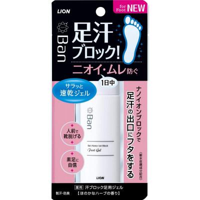 Японский гель для защиты от пота ног Ban Sweat Block Foot Gel