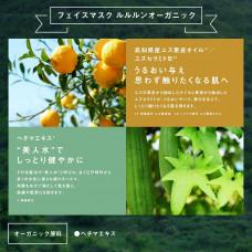 Увлажняющая маска с юдзу Lululun Organic