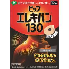 Магнитный пластырь от боли 130 PIP