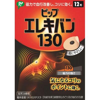 Японский магнитный пластырь от боли 130 PIP