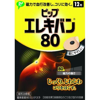 Японский магнитный пластырь от боли 80 PIP