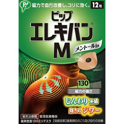 Японский магнитный пластырь от боли с ментолом 130 PIP