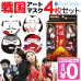 Набор японских подтягивающих масок для лица Sengoku Art Mask Pure Smile