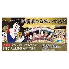 Набор увлажняющих масок для лица Edo Art Mask Pure Smile