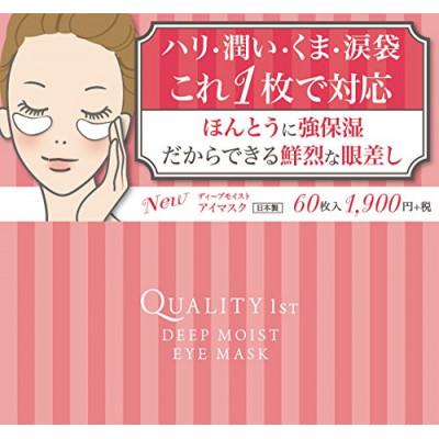 Японские увлажняющие патчи Deep Moist Eye Mask Quality