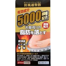 Комплекс для снижения веса Бофусан 5000 мг
