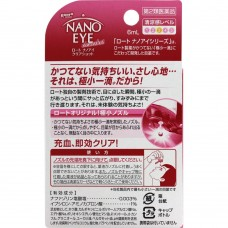 Освежающие капли для глаз Rohto Nano Eye