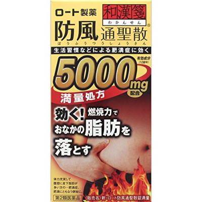 Японский жиросжигатель Бофусан 5000 мг ROHTO