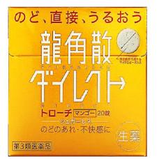 Таблетки от кашля со вкусом манго Ryukakusan