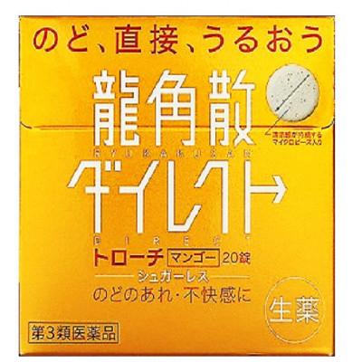 Японские таблетки от кашля со вкусом манго Ryukakusan