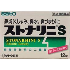 Таблетки от насморка Stonarini S Sato