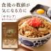 Японский комплекс от переедания - салация Seedcoms