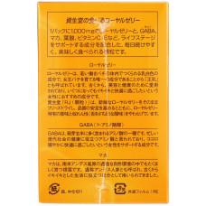 Комплекс с маточным молочком Shiseido RJ Granules