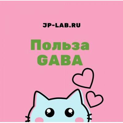 Польза GABA